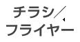 チラシ/フライヤー