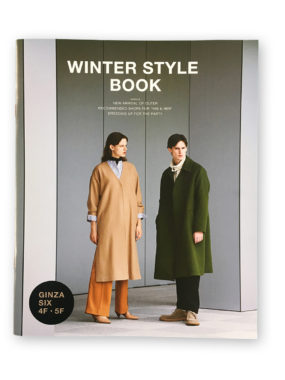 WINTER STYLE BOOK(GINZA SIX リテールマネジメント株式会社 様)