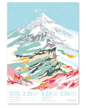 平成30年度卒業生作品展 桑沢2019 ポスター/フライヤー/DM(桑沢デザイン研究所 様)