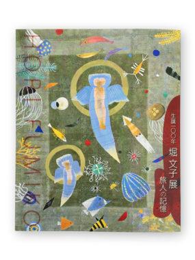 生誕100年 堀文子展 旅人の記憶 図録(NHKサービスセンター様)