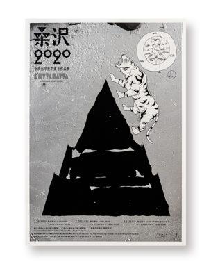 桑沢デザイン研究所 2020卒業展 ポスター(桑沢デザイン研究所 様)