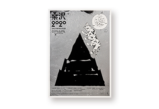 桑沢デザイン研究所 2020卒業展ポスター