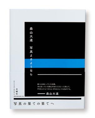 森山大道写真集成 第4弾「写真よさようなら」(有限会社月曜社 様)