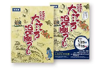 特別展 「あれもこれも大江戸漫画づくし」展 ポスター・チラシ・チケット・図録一式