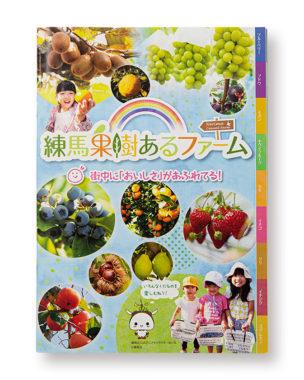 「練馬果樹あるファーム」冊子(練馬区役所 様)