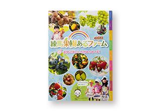 「練馬果樹あるファーム」冊子