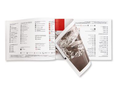 スイス時計メーカー 製品カタログ